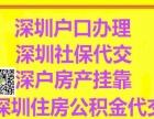 国外留学生办理深圳户口条件是什么,2016最新政策