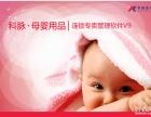 宜州母婴用品专卖软件17707881070