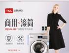 江苏TCL原装商用投币洗衣机 自动添加洗衣液