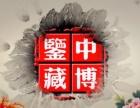 河南郑州古玩艺术品免费上电视报名热线