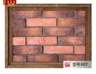 青山石红砖仿古砖电视背景墙砖欧式外墙红砖607