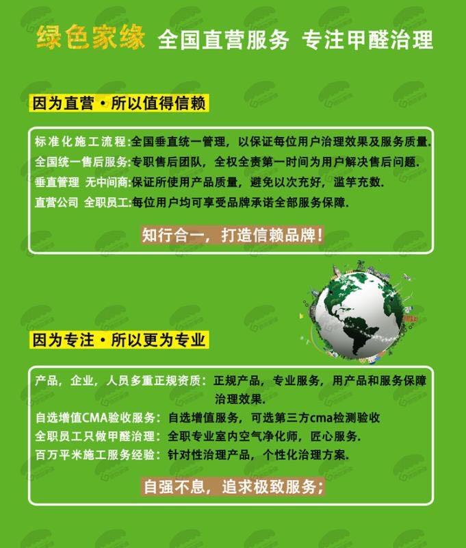 北京甲醛检测公司哪家好?上门测甲醛专业精准的机构