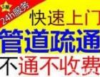 昌平定泗路疏通下水道/八仙庄别墅疏通管道/马桶