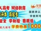 2016年泰安华文武汉大学网络教育专科本科学历