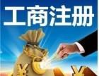 工商注册隆杰财税注重速度与质量