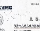印刷设计杂志 名片九鼎传媒