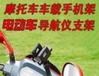 摩托车电动车手机导航支架