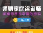 婚姻家庭咨询师零基础培训招生简章