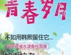 韩熙正品化妆品代理 微商加盟 淘宝微店