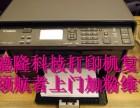 齐德隆安防监控网络布线打印机加粉加墨维修系统安装