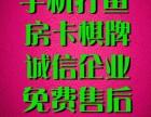 神游软件app开发定制