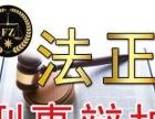 温州刑事纠纷咨询