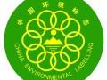 中国环境标志认证(十环认证 十环标志认证)