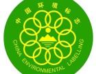 中国环境标志十环认证与中国环境标志二型认证区别