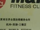 搬家离健身房较远不方便健身卡到16年3月多到期还有