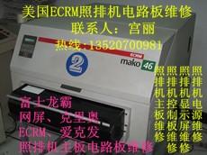 北京海德堡印刷机触摸屏无显示维修北京海德堡印刷机触摸屏维修