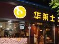 佛山华莱士快餐店加盟 华莱士快餐加盟费多少钱