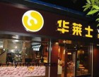 韶关华莱士快餐店加盟 华莱士快餐加盟费多少钱 华莱士