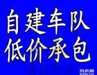 东莞虎门货车出租车队各式货车低价出租包月单趟均可