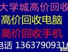 """重庆大学城电脑""""手机回收(典当)价高同行,欢迎询价,绝不乱报"""
