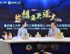 重庆理工大学2018年MBA招生政策解读