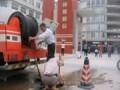 文登市下水道疏通文登市管网管道清淤文登市排污管道漏水检测
