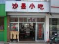潮州开小吃店选择沙县小吃能否赚钱