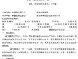 2021第十二届中国-西安-糖酒食品交易会 邀请函