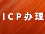 众淼证书到,代办全国icp许可证业务