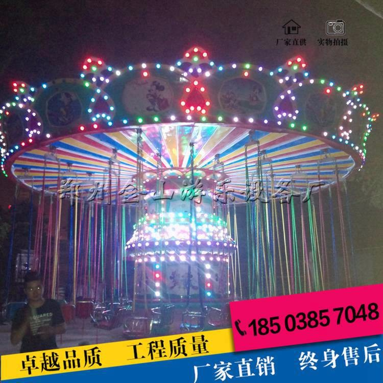 郑州金山游乐供应游乐设备旋转飞椅