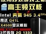 全新 台式 组装电脑主机 INTEL3.