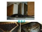 专业清洗油烟机空调热水器