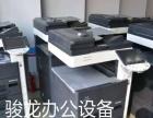 东区打印机、复印机、一体机【平价】出租和维修