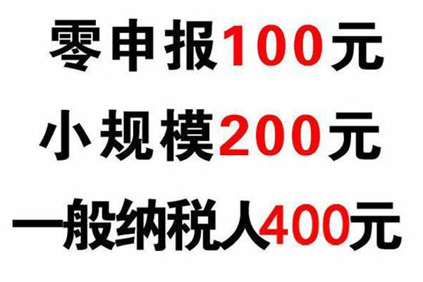 芜湖会计代账 零申报100元 小规模200元 专业服务