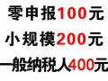 芜湖免费注册公司 会计代账零申报100元 真诚合作