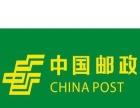 中国邮政快递包裹价格较低