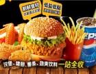 三明中式汉堡加盟,1-3万投入,每天都可以售卖340个