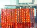 阳江市专业楼盘、公司开业庆典条幅、横幅、标语、彩旗
