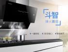 欢迎(24小时)进入南宁方太燃气灶售后服务总部-热线电话