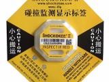 可快递 物流监测冲击指示器防震标签二代SHOCKWATCH2
