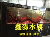 鑫淼水族專業魚缸清洗,魚缸專業護理,魚缸維修,消毒