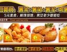 土豆心愿加盟 特色小吃 投资金额 1万元以下
