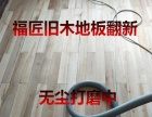 【泸州市旧木地板翻新】一【打磨刷漆】一【修复改色】
