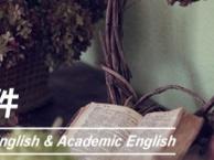 南宁英语培训,雅思基础课程,出国英语在线