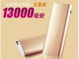 厂家直批YB6016移动电源 13000毫安金属外壳智能手机通用