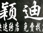 【孟津】超低价转让平乐镇营业中灯饰店