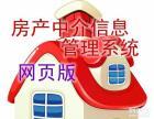 房产中介内部管理系统:全新地图楼盘 房源、客户、业务管理(购软件