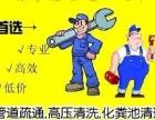 苏州张家港抽粪公司下水道疏通