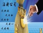 代账税务注册公司注册商标注销找潘洁会计服务好效率高