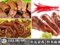 熟食加盟周黑鸭 九江周黑鸭加盟